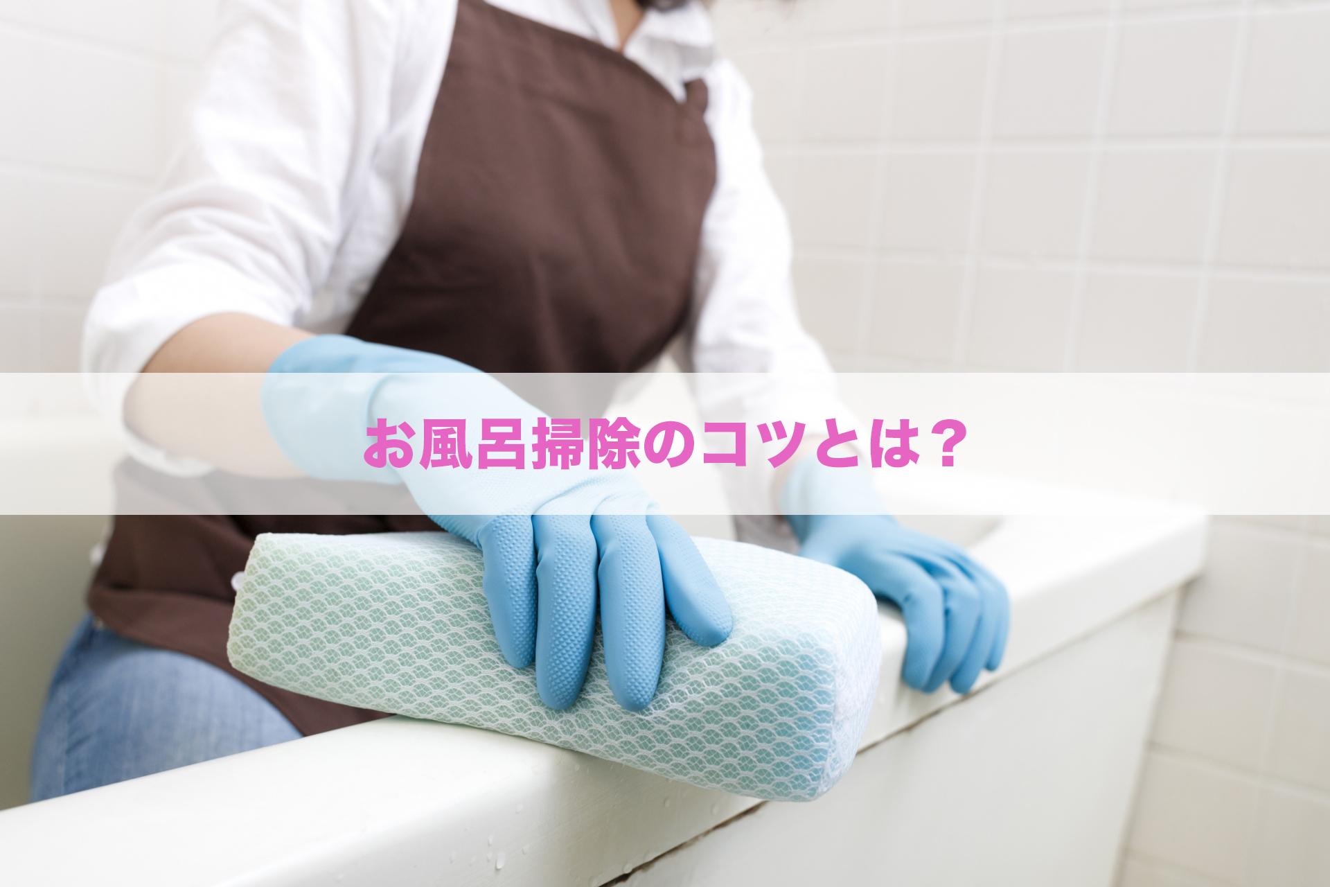 風呂 あさ イチ 掃除 お 「週イチ」やるだけでOK!お風呂のカビ予防に効果アリな方法まとめ